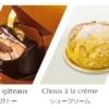 【新OPEN9月】パティスリー&カフェのデリーモの梅田オープン場所や人気メニューを紹介