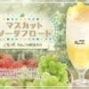 【新OPEN8月下旬】カフェルノアールの横浜元町オープンの場所や人気メニューを紹介