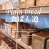 【開店12月】堺市東区白鷺駅前に食パン道がオープン!お店の場所やお勧めメニュー紹介