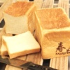 【新OPEN9月下旬】食パン工房春日が砺波豊町にオープン!混雑行列状況も紹介
