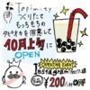 【新OPEN10月上旬】プリンタピオカ「tapimotyタピモティ」が茨木新庄にオープン