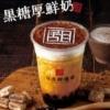 【タピオカ開店12月】戸塚西口に台湾甜商店(タイワンテンショウテン)がオープン。メニューや場所も紹介します