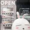 【開店10月】情熱タピオカラビット(RABBIT)が世田谷区南鳥島の千歳烏山駅前にNEWOPEN