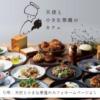 【カフェ開店11月】「天使と小さな悪魔」が川西市清和東のトナリエ清和台にNEWOPEN
