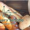 【パン屋開店11月】ベーカリーテトテが香川県三豊市にグランドオープン!