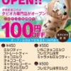 【タピオカ開店10月】北九州八幡折尾にドラピ(#Dorapi)がグランドオープン