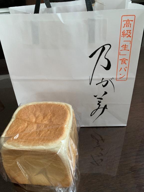 の が み 食パン 水戸 高級食パン専門店「 嵜本(さきもと)