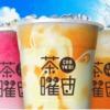 【タピオカ開店10月】阿佐ヶ谷に茶曜日(chayobi)がグランドオープンです。おすすめや行列情報も紹介