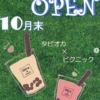 【開店10月末】Shiro LAB JAPANが鳥取米子にタピオカドリンク店グランドオープン!