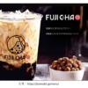 【タピオカ開店】世田谷区赤堤の下高井戸にFUJICHA(藤茶)がグランドオープン!こだわり素材のドリンク!