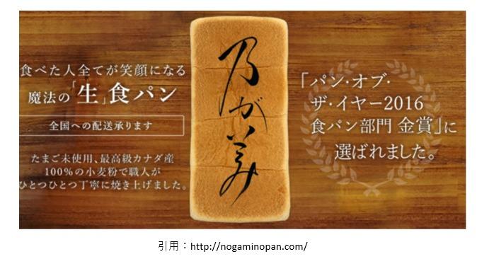 高級 食パン の が み