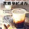 【タピオカ開店】川越脇田本町にSweets Labo(スイーツラボ)がグランドオープン!