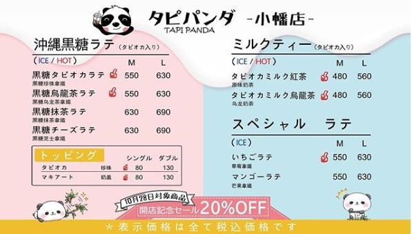 タピオカ開店10月】名古屋守山区小幡にタピパンダがグランド