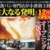 【食パン開店12月】「偉大なる発明」がアミュプラザ小倉にオープン!人気メニューや混雑行列状況も紹介