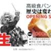 【食パン開店12月】市川に「歴史は変わる」がグランドオープン!メニューやお店の場所も紹介