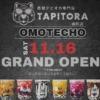 【タピオカ開店】表町商店街にタピトラ(TAPITORA)がグランドオープン!