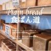 【開店11月】真岡市台町に『食パン道&ビエントヴェルデ』がオープン!お店の場所やメニューを紹介