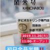 【タピオカ開店11月】京都河原町にカンチャボウ(閑茶坊)がグランドオープン!人気メニューや場所を紹介