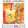 【タピオカ開店11月】江戸川区中葛西に「BOBA男爵(ボバ男爵)」がグランドオープン!おすすめメニューや場所なども紹介