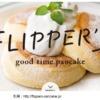 【パンケーキ開店2月】梅田駅スグのエストに「FLIPPER'S (フリッパーズ)」がオープン!おすすめメニューや場所なども紹介