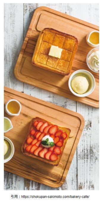 食パン 札幌 高級