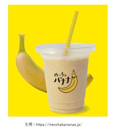 バナナ めっちゃ 足利にバナナジュース専門店「めっちゃバナナ」 エクアドル産無農薬バナナ使う