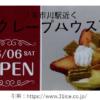 【スイーツ開店6月】市川駅近くに「クレープハウス天」がオープン!おすすめメニューや場所なども紹介
