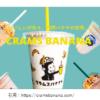 【バナナジュース開店6月】道頓堀に「クラムスバナナ(CRAMSBANANA)」がオープン!おすすめメニューや場所なども紹介