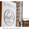 【たいやき開店7月】札幌市西28丁目駅付近 に「たいやきカフェ リーナ(LyNa)」がオープン!おすすめメニューや場所なども紹介