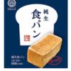 純生食パンという名の食パンとは!パン本来の甘みや心地よいフワモチ感が楽しめる秘密