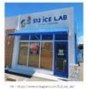 【スイーツ開店6月:513 ICE LAB こいさん かき氷研究所】松阪市挽木町にオープン!