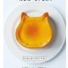 【ねこねこチーズケーキ開店7月】グランディール堀川に「ねこの形のチーズケーキ」がオープン!おすすめメニューや場所なども紹介
