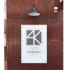 【ケーキ開店7月:アトリエコクボ(KOKUBOこくぼ)】千葉県船橋市夏見にオープン!