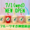 【開店7月:フルーツすぎ】渋谷区神宮前にオープン!おすすめメニューや場所など紹介