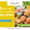 【スムージー開店8月:きろろぽっくる】札幌市西区琴似4条にオープン!