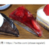 【ケーキ開店7月:パティスリーガレット】那須塩原市西大和にオープン!