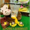 【バナナジュース開店8月:モンキーバナナ】八事にオープン!おすすめメニューや場所など紹介